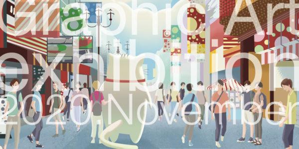 Graphic Art exhibition<2020.November>~クリエイティブ表現の現在~